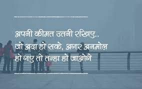 Best Motivational And Inspirational Quotes In Hindi