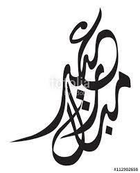 Eid Mubarak Arabic Calligraphy Stock Image And Royalty Free