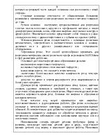 Ознакомление со слесарными механическими работам Отчет по учебной  Ознакомление со слесарными механическими работам Отчет по учебной слесарно механической практике