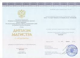 mba образование в Москве программа бизнес образования mba за  Диплом Магистр менеджмента РАНХиГС