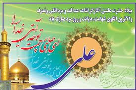 Image result for تبریک میلاد حضرت علی