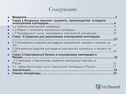 Презентация на тему КУРСОВАЯ РАБОТА по дисциплине МИРОВЫЕ  2 Содержание Введение