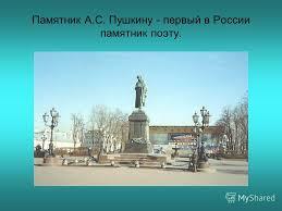 Презентация на тему И памятник воздвигли рукотворный  7 Памятник А С Пушкину первый в России памятник поэту