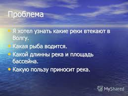 Презентация на тему Проект на тему Река Волга Скачать  2 Презентация Река