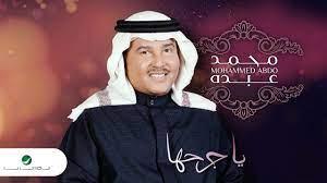 Mohammed Abdo ... Ya Jarhaha - 2020   محمد عبده ... يا جرحها - بالكلمات -  YouTube
