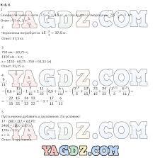 ГДЗ контрольные работы по математике класс Зубарева Лепешонкова  К 8 6 Итоговая контрольная работа за курс 6 го класса