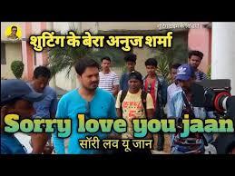 sorry love you jaan cg shooting