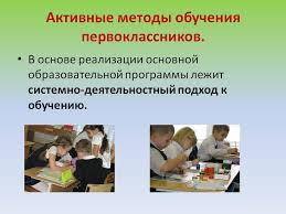 Активные методы обучения реферат курсовая работа диплом  Метод активного обучения реферат