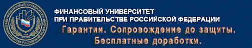 ВЗФЭИ контрольные курсовые лабораторные аудиторные дипломные  Контрольные работы в ВЗФЭИ Финансовый Университет