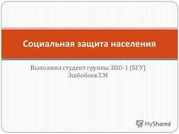 Презентация на тему Система органов и организаций социальной  Выполнил студент группы 3 ПО 1 БГУ Эшбобоев Т М Социальная
