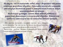 Презентация Зимние виды спорта  Не секрет что большинство людей лишь с возрастом понимают истинную цену свое