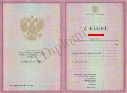 Купить диплом о среднем специальном образовании в Москве по  Диплом о среднем специальном образовании 2002 2006 года купить
