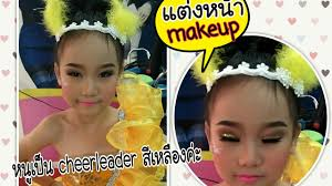Makeup แตงหนา เปนเชยรลดเดอร Cheerleader งานกฬาส