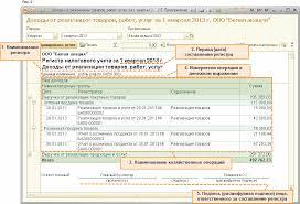 Ведение регистров налогового учета в С Бухгалтерии БУХ С Регистры налогового учета 1С Бухгалтерии 8