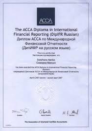 Манько Снежана Владимировна Диплом о высшем образовании Диплом АССА по международной финансовой отчетности