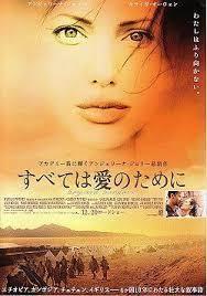 Beyond Borders Movie Poster - beyond_borders_ver4