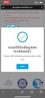 ThaiHotPro.com , โครงการคนละครึ่ง รับเงิน 3,000 บาท แค่อายุ 18 ปีขึ้นไป  เริ่มลงทะเบียน 16 ต.ค. 2563