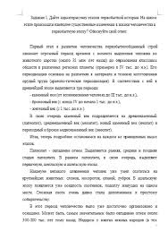 Контрольная работа по Истории Вариант № Контрольные работы  Контрольная работа по Истории Вариант №1 06 11 13