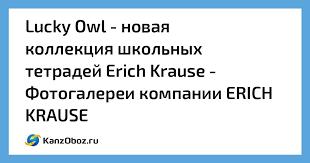 Lucky Owl - новая коллекция <b>школьных тетрадей Erich Krause</b> ...