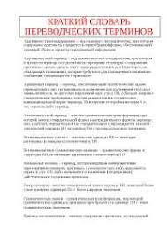Отчет о педагогической практике доклад по иностранным языкам  Краткий словарь переводческих терминов доклад по иностранным языкам скачать бесплатно понятия употребляемые переводческими школами переводчик лексика