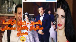 زواج الراقصة صافيناز بالفنان مصطفى شعبان