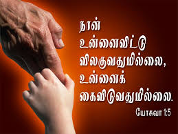 Have a nice time reading it and please rate it if you like it. Free Download Tamil Bible Resources Advance Search Tools Hd Wallpapers 1024x768 For Your Desktop Mobile Tablet Explore 50 Advance Tools Wallpaper Tools Wallpaper Pasting Tables Professional Wallpaper Tools Wallpaper Hanging Tools