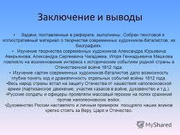 Презентация на тему Реферат Отечественная война года в  14 Заключение и выводы Задачи поставленные в реферате