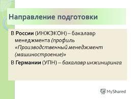 Презентация на тему МЕЖДУНАРОДНАЯ ПРОГРАММА Двойной российско  4 Направление подготовки