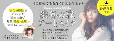 渋谷の森クリニックでアートメイク。口コミや評判は?