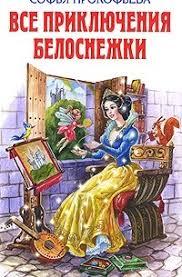 Отзывы о книге <b>Все приключения</b> Белоснежки (сборник)