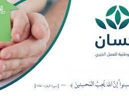 «منصة إحسان» توضح مدى إمكانية التبرع من خارج المملكة   صحيفة تواصل  الالكترونية