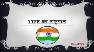 hindi essay on national anthem of भारत का  hindi essay on national anthem of भारत का राष्ट्रगान पर निबंध