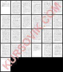 Захват заложника статья УК РФ Курсовая работа  Курсовая работа на тему Захват заложника статья 206 УК РФ