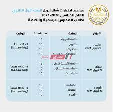 جدول امتحانات الصف الأول الثانوي الترم الثاني 2021 رسمياً من وزارة التربية  و التعليم - موقع صباح مصر