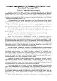 Предмет метод и принципы хозяйственного права реферат  Предмет и принципы гражданского права Гражданский кодекс Российской Федерации 1994 г реферат по праву