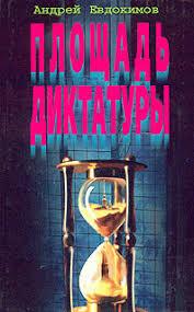 Книга: Площадь диктатуры