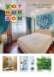 """Журнал """"Уютный дом"""" 4(105), май 2015, Архангельск by Уютный ..."""