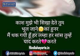 sad sms dard hindi shayari dard bhare messages sad hindi whatsapp status