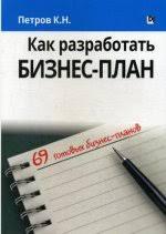 <b>Петров Константин Николаевич</b> - купить книги автора или ...