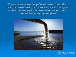 Презентация на тему Современные методы очистки сточных вод  2 В настоящее