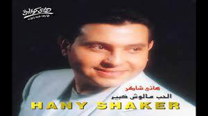 هاني شاكر كتبتلي السنين | Hany Shaker Katabtly Elsenen - YouTube