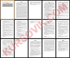 Учет и документальное оформление расчетов с подотчетными лицами  Курсовая работа на тему Учет и документальное оформление расчетов с подотчетными лицами