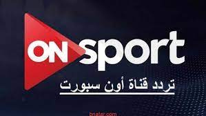 تردد قناة أون تايم سبورت الجديد ON TIME SPORT 2021 لمشاهدة كافة المباريات  الرياضية