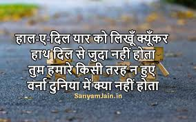 4 line sad shayari hindi wallpaper broken heart poetry pics