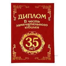 Для поздравления дипломы и грамоты Диплом 35 лет