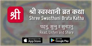 Image result for listen swasthani
