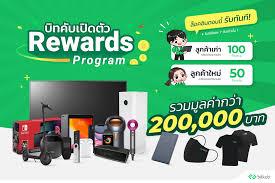 จัดหนัก! เปิดตัวระบบรางวัล Bitkub Rewards พร้อมแจกของมูลค่าเกิน 200,000  บาท!!