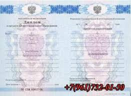 Купить диплом в Иваново kupit diplom kolledja2011 2014 Диплом колледжа