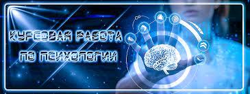 Заказать курсовую работу по психологии в Новосибирске  Заказать курсовую работу по психологии в Новосибирске