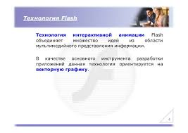 Презентация к защите дипломной работы 3 5